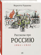 Stories About Russia 1861-1922.children's Book In Russian.hardcover.Россия.