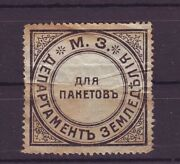 Ca1900 Department Of Agriculture Letter Wafer Wrap Revenue Fiscal Russian Empire