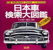 Car Toyota Book Jdm Japanese Cars Search Encyclopedia 1 Toyota From Japan Used