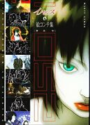 Anime Roman Album 2501 To Innocence Storyboards And Figure Book From Japan