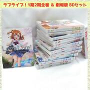 Love Live 1st 2nd All Volumes And Movie Ver. Blu-ray Bd Anime Japanese