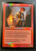 Foil Russian Young Pyromancer Time Spiral Remastered 🔥old Frame🔥 Tsr Funzzzo