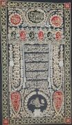 Hand Embroidered Curtain For The Tomb Of The Prophet With Ottoman Tughra 20th C