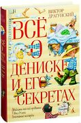 All About Deniska By Dragunsky Book In Russian.hardcover.for Children