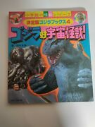 1985 Godzilla Vs Hedorah Movie Book W/movie Scenesvery Rarejapan Exclusive