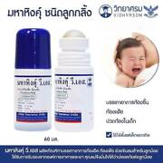 Baby Gas Mahahing Relief Colic Remedy Flatulence Thai Roll-on Herb Tincture Anti