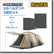 Whole Earth Dura Room 2-room Tent Starter Set Mat Ground Seat 3-piece Large Four