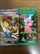 Pokemon Card Game Illusion Forest + Gold Sky Silver Sea 1st Edition Pack Japan