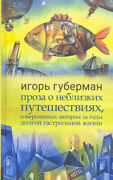 Prose About Distant Travels Made By The Author.guberman.in Russian.hardcover