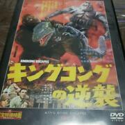 Toho Special Effects Movie Dvd Collection King Kong Escapes Used