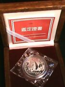 China 1987 100 Yuan 1 Oz 9995 Platinum Proof Coin Panda 56 Out Of 2000 Minted