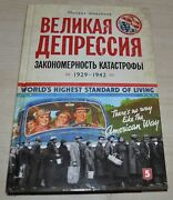 1929-1942 Great Depression Regularity Of The Disaster Russian Book 5 Rome 2016