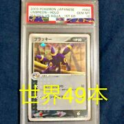 Rare Umbreon Only 49 Cards In The World First Edition 1ed Psa10 Pokemon Card