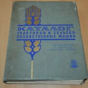 1959 Catalogue Tractor And Agricultural Machinery Combine Ussr Soviet Book Eng