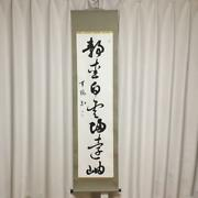 Hanging Scroll Calligraphy Tea Ceremony