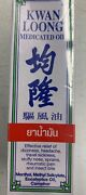 Kwan Loong Pain Relieving Aromatic Oil 2 Oz 57ml X 6 Bottles