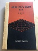 Isbn 4320045114 Rust, Rocks And Minerals Earth Science Course Volume 7 Japan