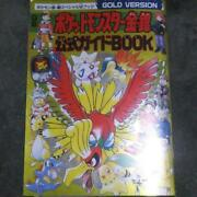 Pokemon Gold And Silver Official Guidebook Ho-oh Gold Version 1999