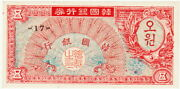 South Korea 5 Won Banknote 1953 Choice Very Fine Condition Pick12glass Plates