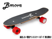 Limited-time Offer Prices 29 800 Yen Deals Bmove Electric Assisted Skateboard