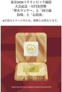 Drastic Tokyo 2020 Paralympic Games Commemorative 10 000 Yen Gold Coin Olympic