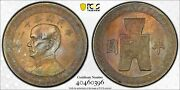 400 China 1943 Copper Nickel 50 Cents Pcgs Ms64 Y-362. Very Nice Toned