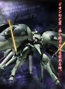 Robot Soul Side Ms Game Dry Heavy Coating Specifications