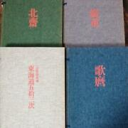 Very Rare Collection Item Art Book Set Japanese Wood Block Print From Japan