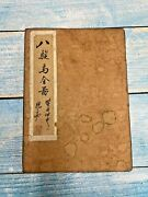 Chinese Antique The Eight Noble Steeds Complete Pictures Hard Cover Book
