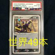 49 Bottles In The World First Edition 1ed Psa10 Lucky End Eevee Heroes