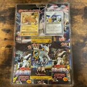 Pokemon Card Game To The Space-time Of Arceus Super-katsu Special Pack 2009