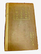 Diaries Of Court Ladies Of Old Japan 1920 Illustrations Omori And Doi First Ed