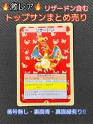Things At The Time Pokemon Cards Top Sun Lizardon Numberless Backside Blue Back