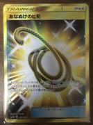 Annukiand039s Duck Ur Ultra Pokemon Card Game Play On The Pokeka Sm3h Did You See