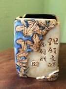 "Tenmoku Pottery Malaysia 5.5"" Asymm Vase Embossed Leaves w/ Chinese Writing MINT"