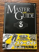 Yu-gi-oh Master Guide 1 2004 - Japanese - Promo Cards Included - Unopened
