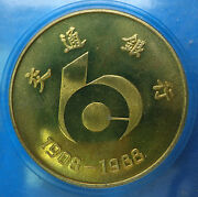 Shanghai Mint1988 China Brass Medal Bank Of Communications China Coin