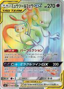 Pokemon Card Japanese - Mewtwo And Mew Gx Hr 108/094 Sm11 - Holo Mint