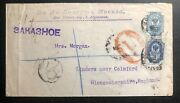 1891 Moscow Russia Stationery Cover To Gloucester England Stamp Sc44
