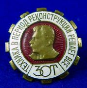 Soviet Russian Ussr Ww2 Excellent Equipment Reconstruction Medal Order Badge Pin