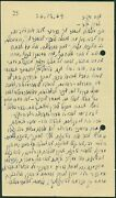 David Ben-gurion Als Writing To Save His Nascent University In The Negev