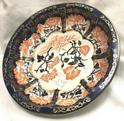 Vintage 1971 Daher Decorated Ware Tin Plate Bowl Made In England Royal Blue Gold
