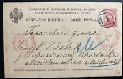 1888 Russia Empire Red Postal Stationery Postcard Cover