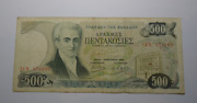 Auctions Banknote Greece Greek 500 Drachmai 1983 Paper Money