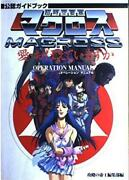 Macross Do You Remember Love Operation Manual-official Guide Arts And Photography