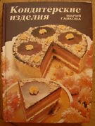 Confectionery Flour Products Baking Cookie Cake Slovak Cuisine Russian Cookbook