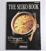 The Seiko Book Real History Of Seiko Watches Fan Book Japanese 1999 Used