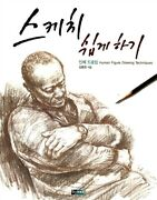 Easy Sketching - Korean Guide For Human Body Human Figure Drawing Techniques
