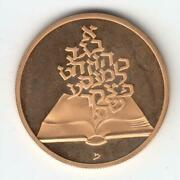 1981 Israeland039s 33rd Anniversary People Of The Book Proof Coin 1/2 Oz Gold
