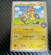 Mega Tokyoand039s Pikachu Xy-p Pokemon Card Pokeka With Scratches And Stains